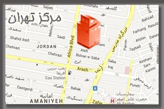مرکز مشاوره شرق تهران