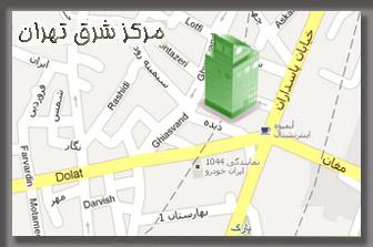 مرکز مشاوره تهران